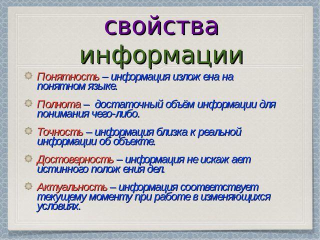 свойства информации Понятность– информация изложена на понятном языке. Полно...