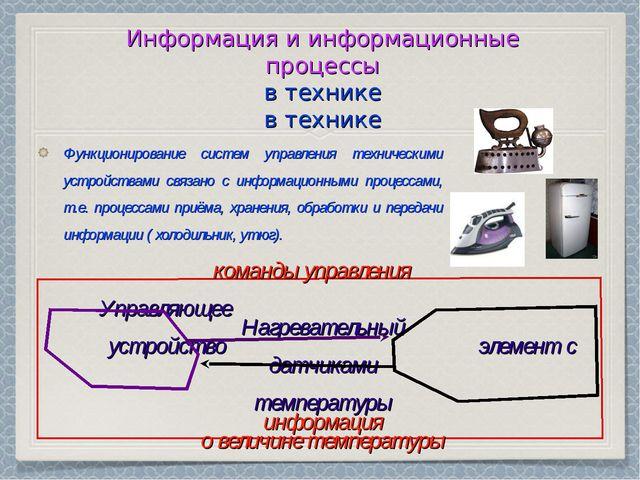 Информация и информационные процессы в технике Функционирование систем управл...