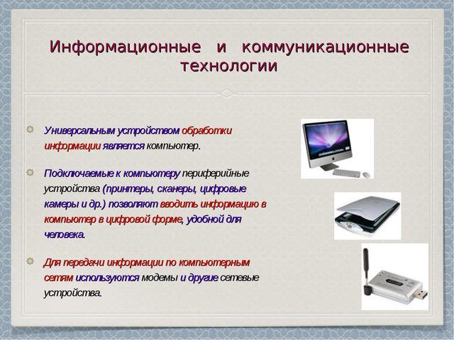 Информационные и коммуникационные технологии Универсальным устройством обрабо...