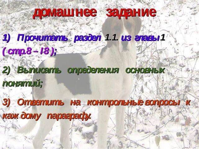 домашнее задание 1) Прочитать раздел 1.1. из главы 1 ( стр.8– I8 ); 2) Выпис...