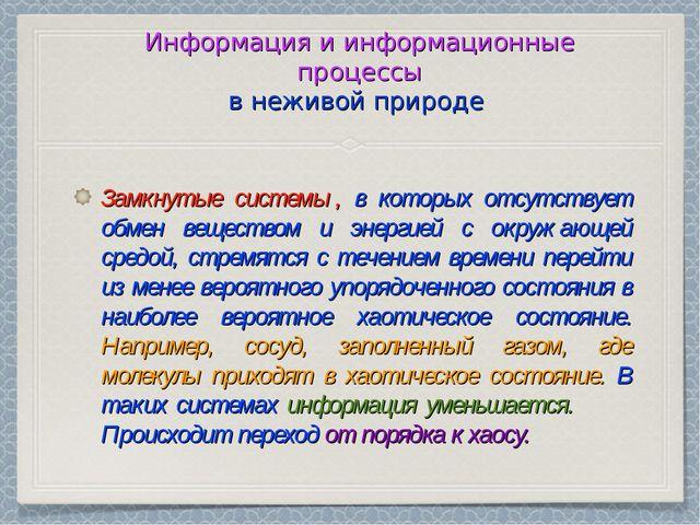 Информация и информационные процессы в неживой природе Замкнутые системы, в...