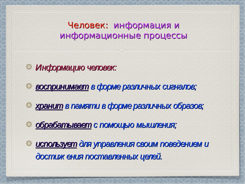 Человек: информация и информационные процессы Информацию человек: воспринимае...