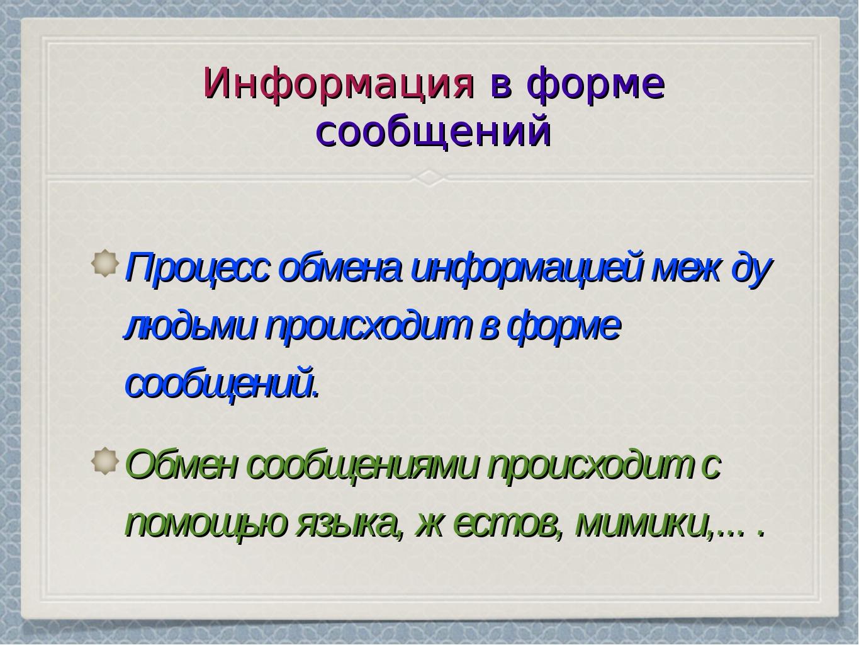 Информация в форме сообщений Процесс обмена информацией между людьми происход...