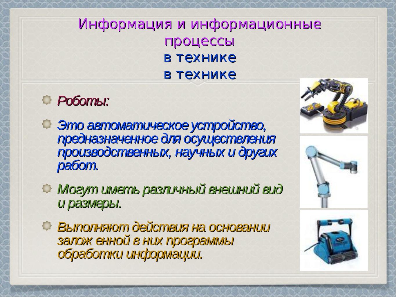 Информация и информационные процессы в технике Роботы: Это автоматическое уст...