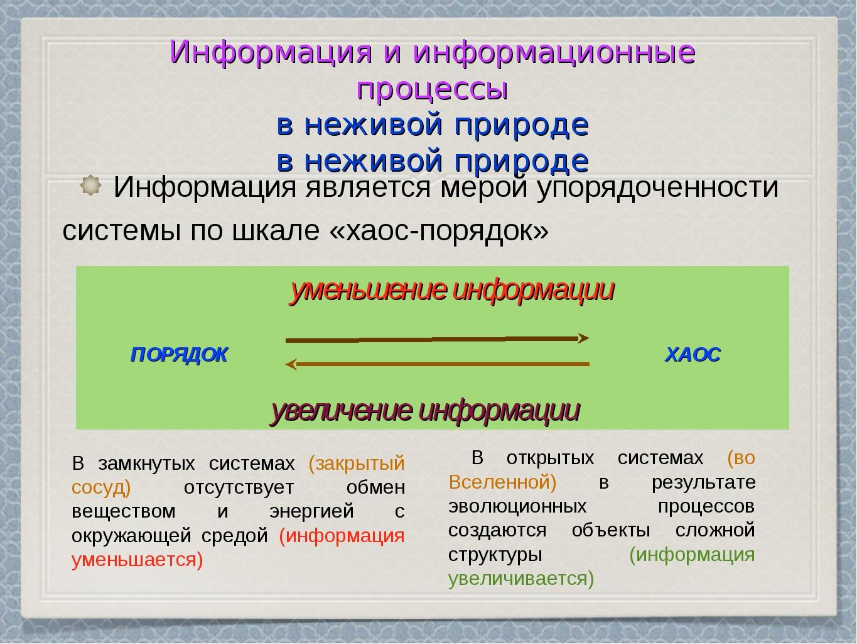 Информация и информационные процессы в неживой природе Информация является ме...