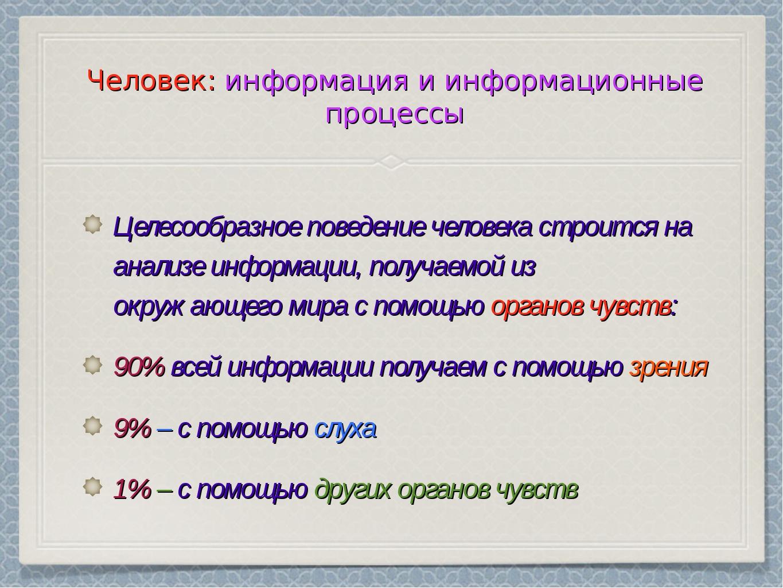 Человек: информация и информационные процессы Целесообразное поведение челове...