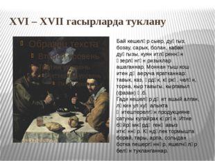 XVI – XVII гасырларда туклану Бай кешеләр сыер, дуңгыз, бозау, сарык, болан,