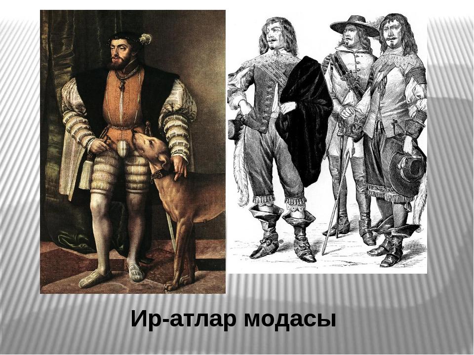 Ир-атлар модасы