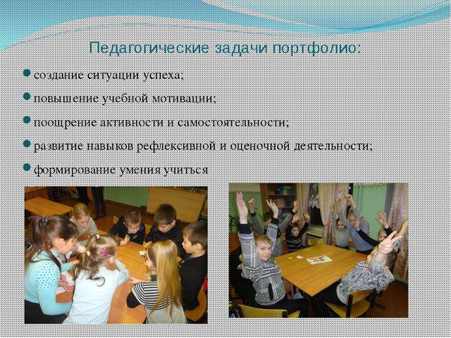 Педагогические задачи портфолио: создание ситуации успеха; повышение учебной...