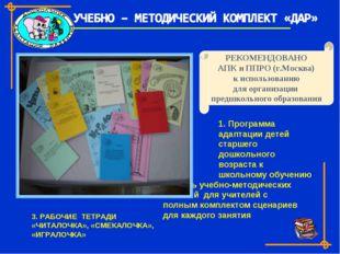 2 .Шесть учебно-методических пособий для учителей с полным комплектом сценар