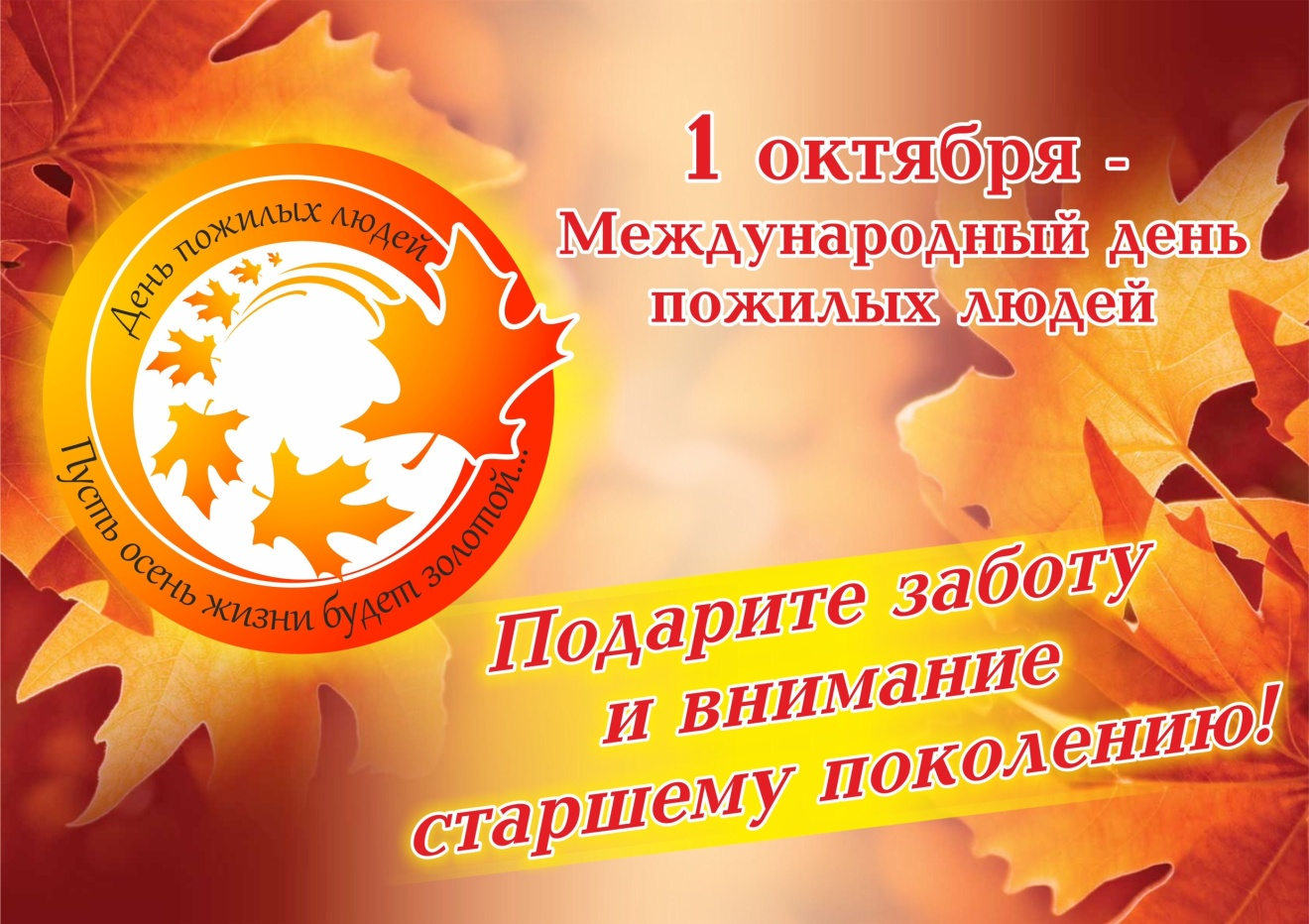 http://sdushor3spb.ru/sites/default/files/pictures/open/foto/users/user1/baner-pust-osen-zhizni-budet-zolotoj.jpg