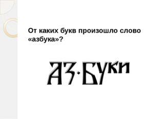 От каких букв произошло слово «азбука»?
