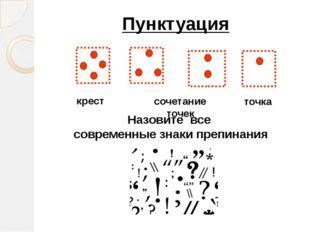 Пунктуация точка крест сочетание точек Назовите все современные знаки препина