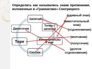 Определить как назывались знаки препинания, изложенные в «Грамматике» Смотриц