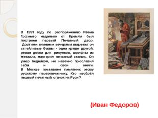 В 1553 году по распоряжению Ивана Грозного недалеко от Кремля был построен пе