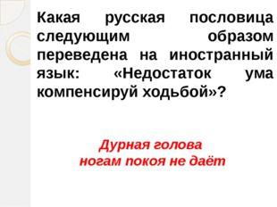 Какая русская пословица следующим образом переведена на иностранный язык: «Не