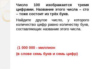 Число 100 изображается тремя цифрами. Название этого числа – сто – тоже состо