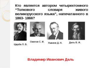 """Кто является автором четырехтомного """"Толкового словаря живого великорусского"""
