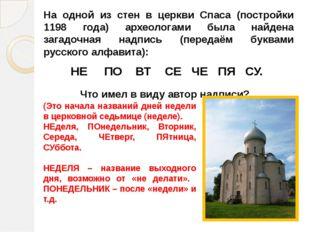 На одной из стен в церкви Спаса (постройки 1198 года) археологами была найден