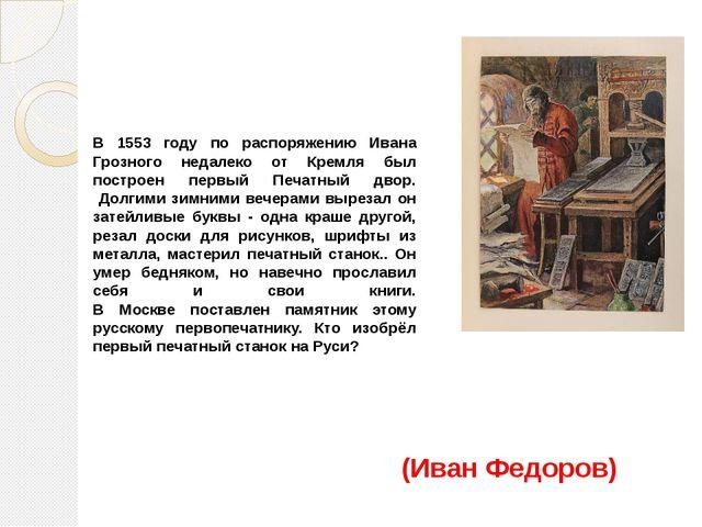В 1553 году по распоряжению Ивана Грозного недалеко от Кремля был построен пе...