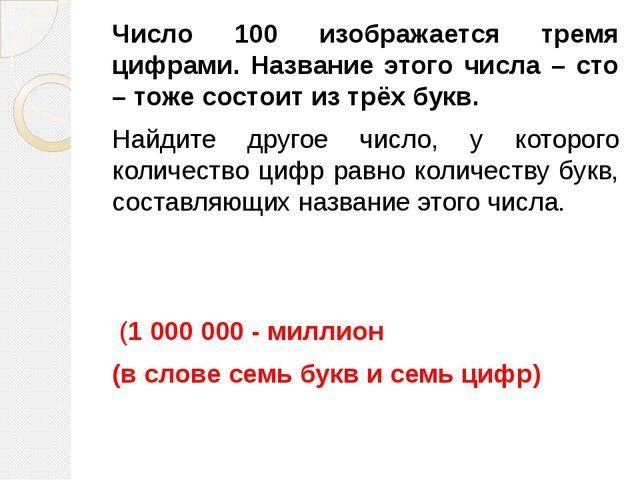 Число 100 изображается тремя цифрами. Название этого числа – сто – тоже состо...