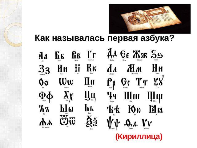Как называлась первая азбука? (Кириллица)