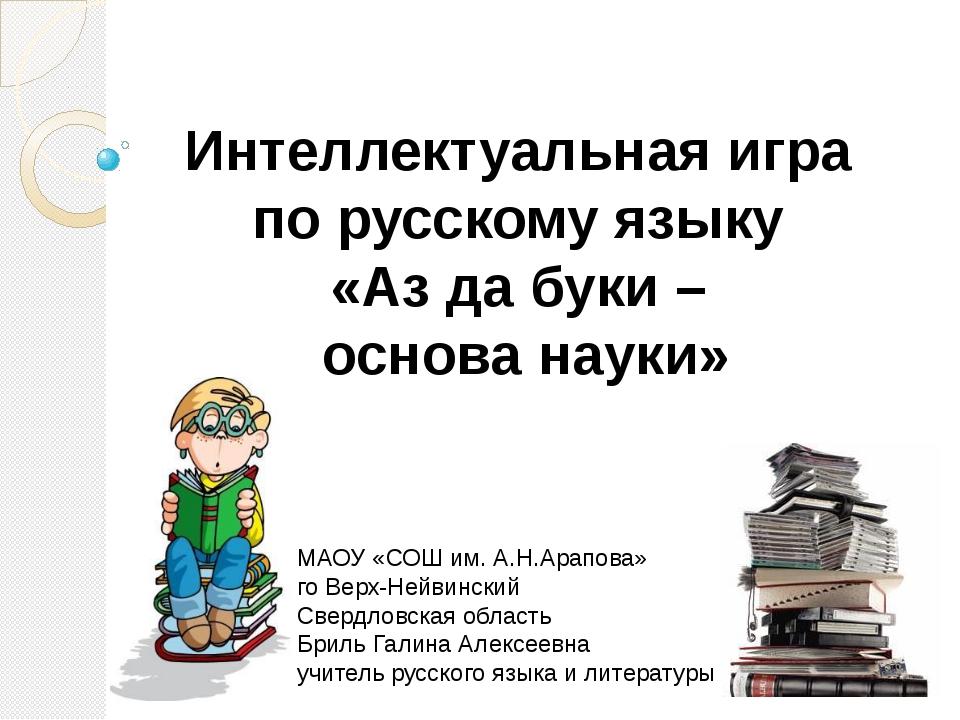 Интеллектуальная игра по русскому языку «Аз да буки – основа науки» МАОУ «СОШ...