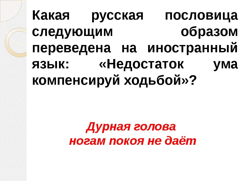 Какая русская пословица следующим образом переведена на иностранный язык: «Не...