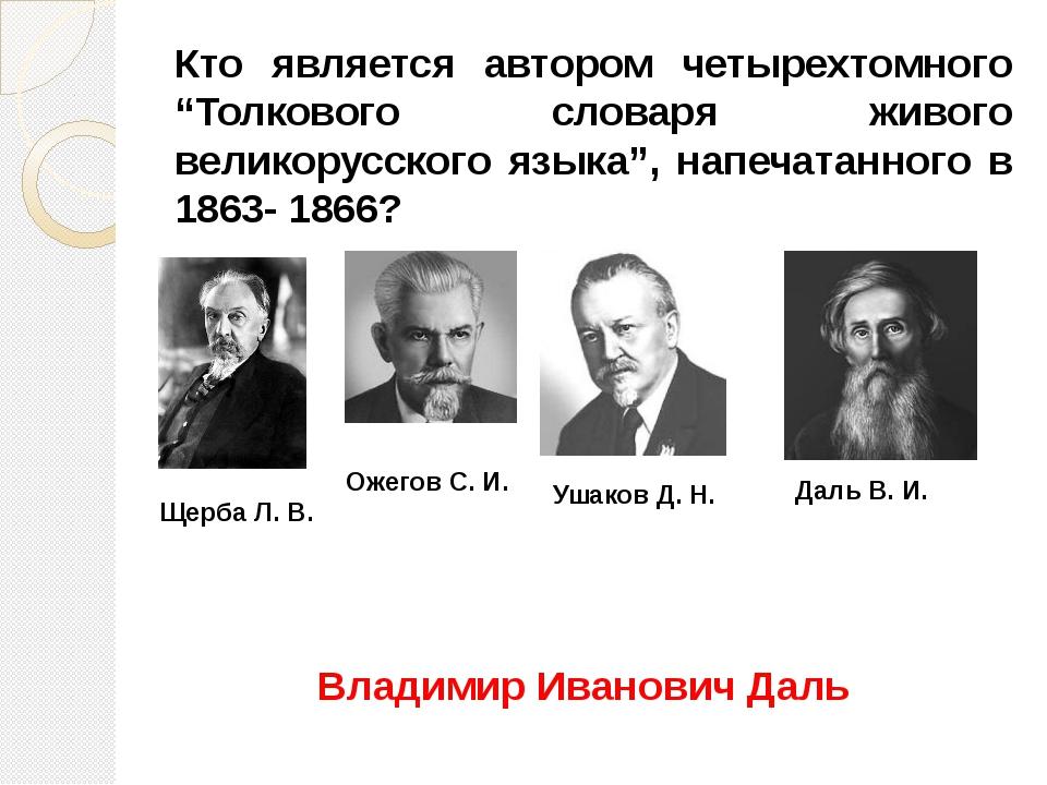 """Кто является автором четырехтомного """"Толкового словаря живого великорусского..."""
