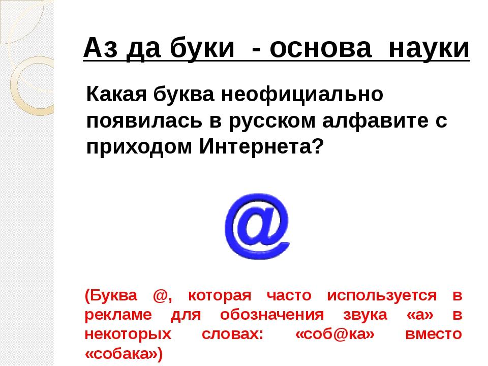 Аз да буки - основа науки Какая буква неофициально появилась в русском алфави...