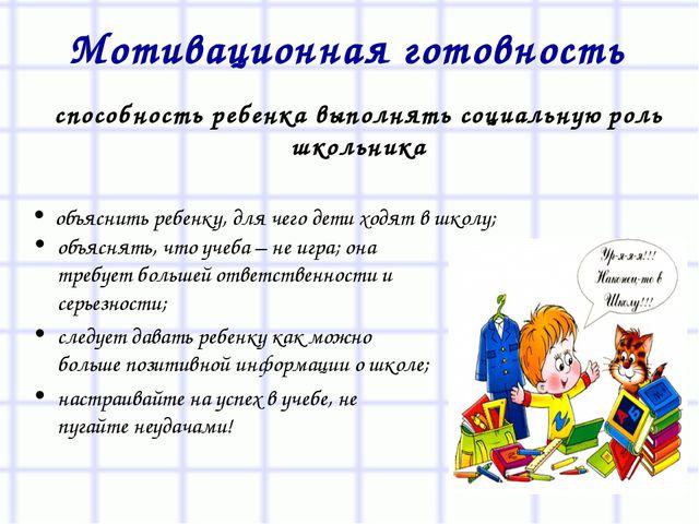 Мотивационная готовность объяснять, что учеба – не игра; она требует большей...