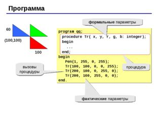 Программа program qq; begin Pen(1, 255, 0, 255); Tr(100, 100, 0, 0, 255); Tr(