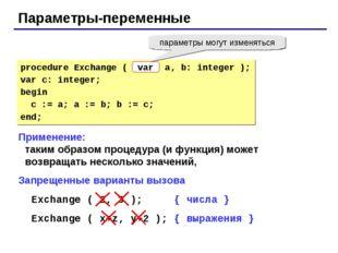 Параметры-переменные Применение: таким образом процедура (и функция) может во