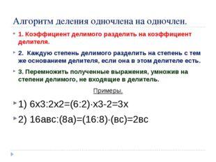 Алгоритм деления одночлена на одночлен. 1. Коэффициент делимого разделить на