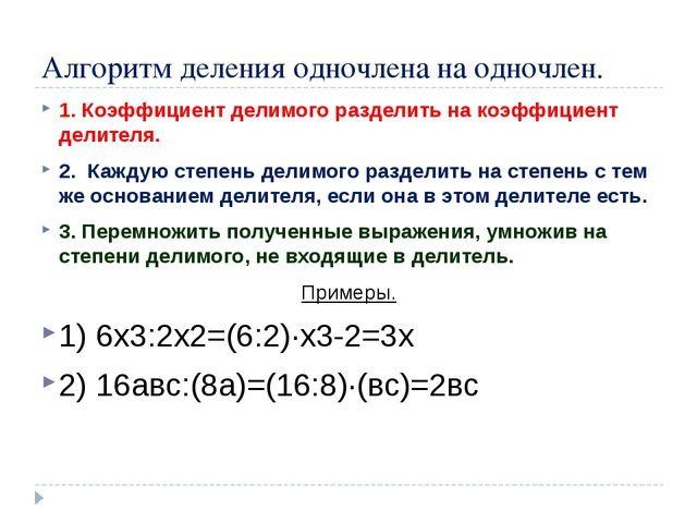 Алгоритм деления одночлена на одночлен. 1. Коэффициент делимого разделить на...