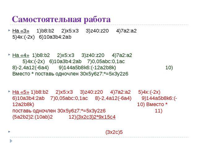 Самостоятельная работа На «3» 1)b8:b2 2)x5:x3 3)z40:z20 4)7a2:a2 5)4x:(-2x) 6...