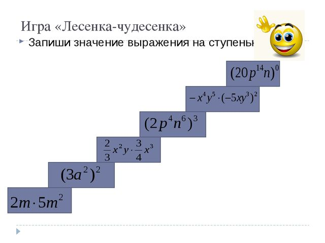 Игра «Лесенка-чудесенка» Запиши значение выражения на ступеньке.