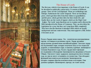 The House of Lords The first one, which is less important, is the House of Lo