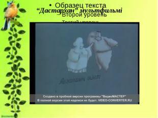 """Дастархан"" мультфильмі"