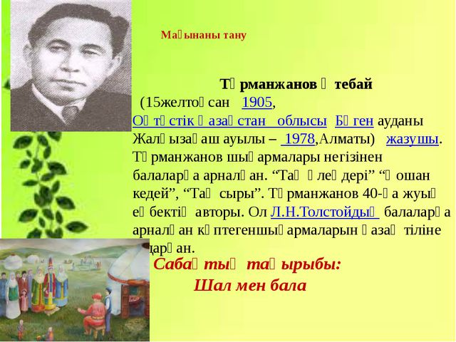 Мағынаны тану Тұрманжанов Өтебай  (15желтоқсан 1905,Оңтүстік Қазақстан обл...