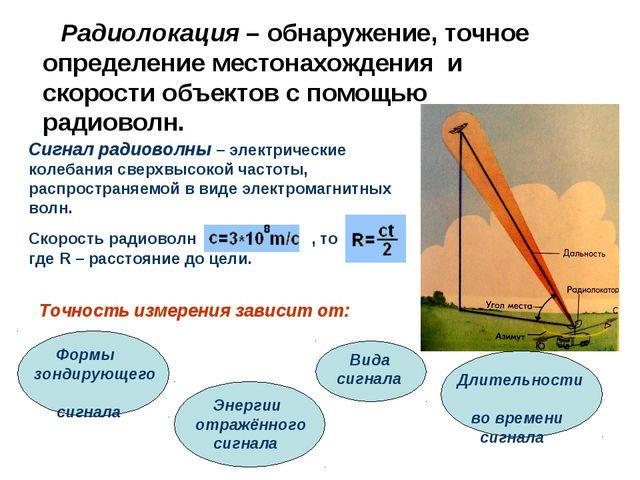Радиолокация – обнаружение, точное определение местонахождения и скорости об...
