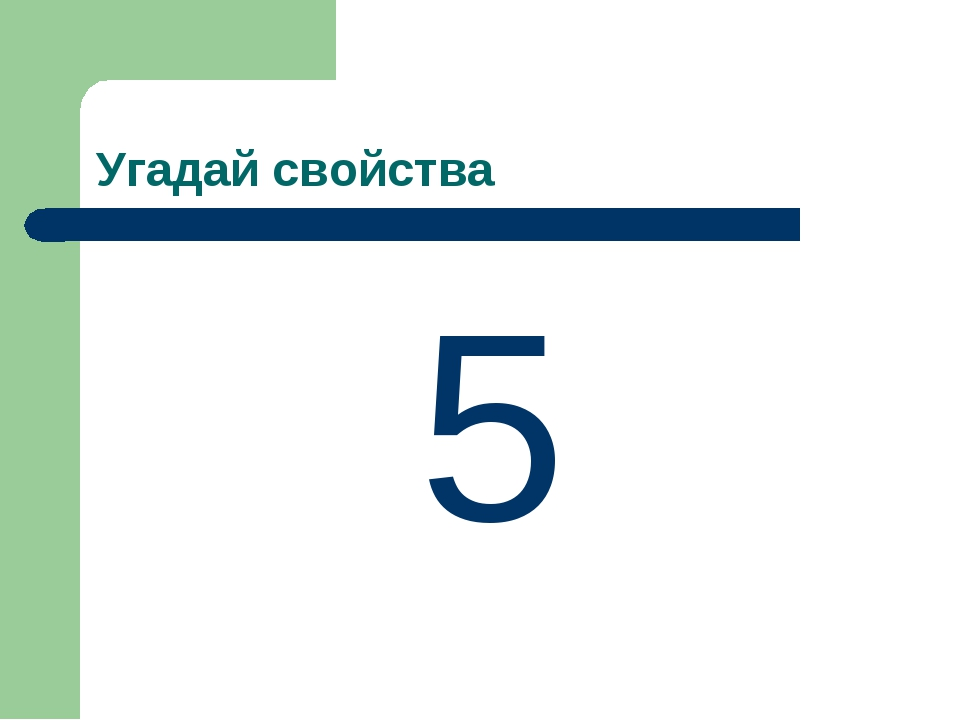 5 Угадай свойства