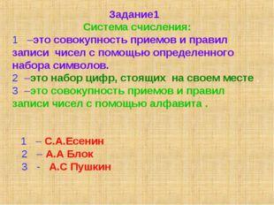 Задание1 Система счисления: 1 –это совокупность приемов и правил записи чисел
