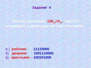 Решите уравнение 12816=Х10. Число Х переведите в двоичную систему счисления