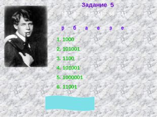 Задание 5 «Береза» 1000 101001 1100 101001 1000001 11001 12825416541 р