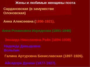 Жены и любимые женщины поэта Сардановская (в замужестве Олоновская) Анна Але