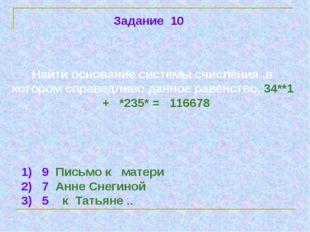 Найти основание системы счисления ,в котором справедливо данное равенство, 3