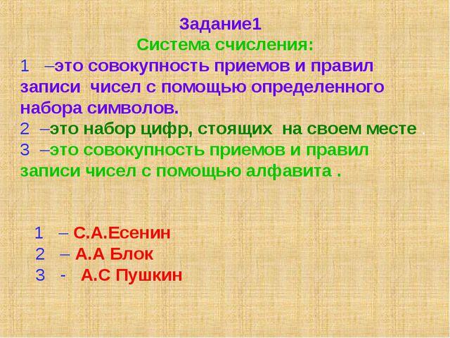 Задание1 Система счисления: 1 –это совокупность приемов и правил записи чисел...