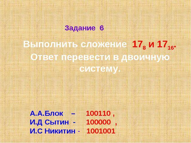 Выполнить сложение 178 и 1716. Ответ перевести в двоичную систему. А.А.Блок...