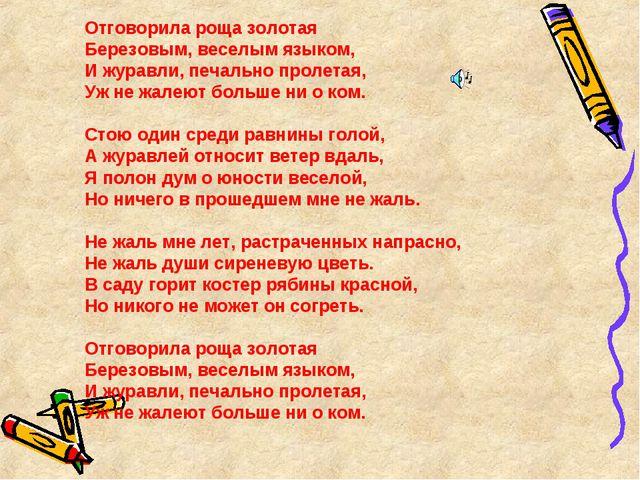 Отговорила роща золотая Березовым, веселым языком, И журавли, печально проле...